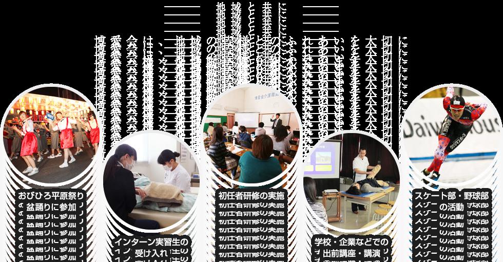 博愛会は、地域の皆様とのふれあいを大切に、様々な活動に取り組んでいます