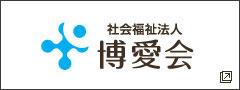社会福祉法人博愛会ホームページ