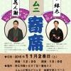 【地域公開イベント】「コムニ寄席」開催!