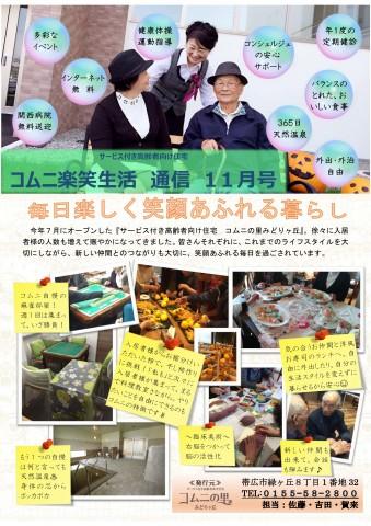 コムニ通信11_01