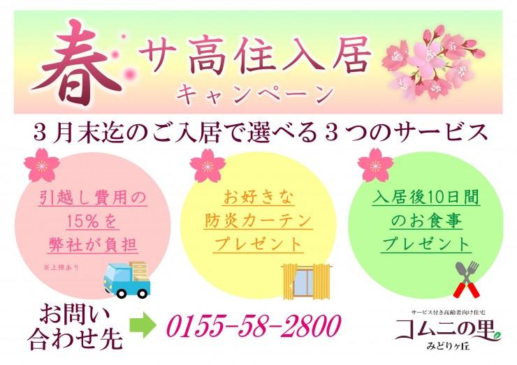 入居キャンペーン_01