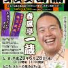 大好評コムニ寄席 6.28開催【50名様ご招待】