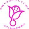 博愛会が「子育てサポート企業」に!