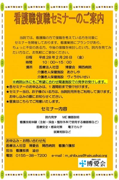 復職セミナープログラム開西病院_01