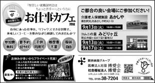 お仕事カフェ(H28.9.6掲載)