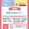 9月30日 看護職 復職セミナー開催のお知らせ