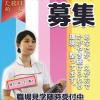 8月1日より病院業務拡大のため看護師募集のお知らせ