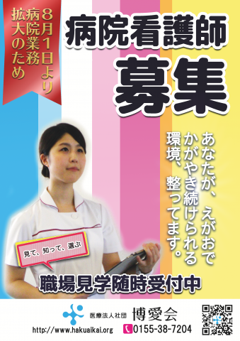 H29.8看護師求人ポスター