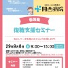 9月8日 看護職 復職セミナー開催のお知らせ