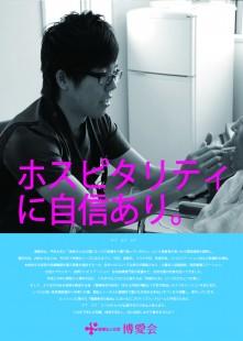 ホスピタリティ-01-01