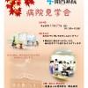 『看護職 病院見学会』のご案内(開西病院ホームページ更新情報)