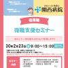 2月23日(金) 看護職 復職セミナー開催のお知らせ