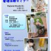 高校生夏休み看護体験セミナーのご案内(開西病院ホームページ新着情報)