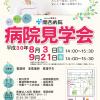 『看護職 病院見学会』追加日程のご案内(開西病院ホームページ更新情報)