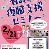 看護職『復職支援セミナー』2/21㈮開催のご案内