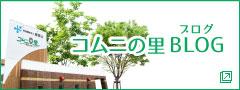 コムニの里ブログ