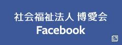社会福祉法人博愛会Facebook