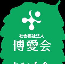 社会福祉法人 博愛会ロゴ