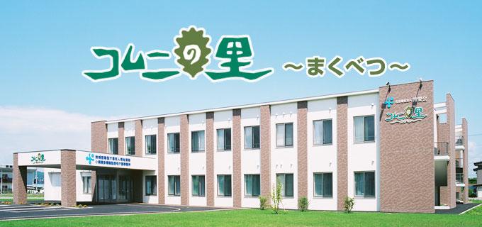 makubetsu-head