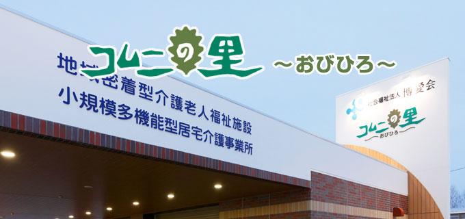 obihiro-head