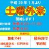開西病院 1月より土曜外来開始(開西病院新着情報サイト)
