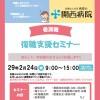 2月24日 看護職 復職セミナー開催のお知らせ(博愛会採用情報サイト)