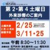 開西病院2月・3月度土曜外来診療のお知らせ(開西病院新着情報サイト)
