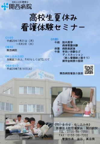 夏休み看護体験セミナー
