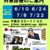 今週土曜日(6/24)は『土曜外来』実施日です(開西病院新着情報サイト)
