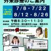 今週土曜日(7/8)は『土曜外来』実施日です(開西病院新着情報サイト)