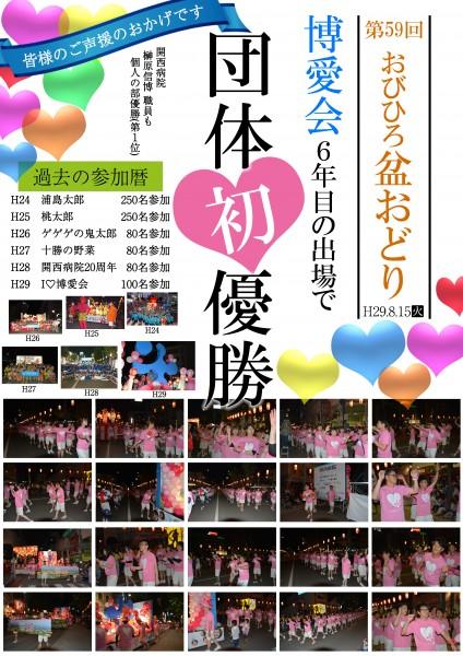 盆踊り2017優勝ポスター