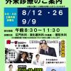今週土曜日(8/26)は『土曜外来』実施日です(開西病院新着情報サイト)