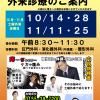 明日10/14は『土曜外来』実施日です(開西病院新着情報サイト)