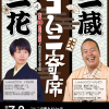 第6回コムニ寄席開催!7/2・3