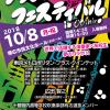 ブラスフェスティバルinOBIHIRO 開催します【平成30年10月8日(月・祝)】