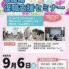「看護復職支援セミナー」9/6㈮開催のご案内(採用情報サイト更新情報)
