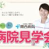 「病院見学会」8/13開催のご案内(開西病院サイト更新情報)